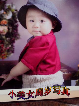 小美女周岁写真