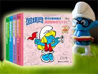 【试读】《蓝精灵数学启蒙拼图书》(0121-0201)