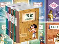 """【试读】《""""我的故事""""系列》(共8册)(0122-0201)"""