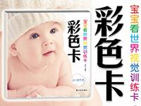 【试读】《宝宝看世界视觉训练卡》(彩色卡)(0126-0203)