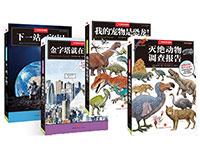 【试读】《中国国家地理•科学幻想图鉴》(全4册)(0123-0201)