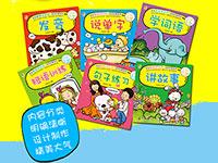 【试读】《宝宝看图学说话》(全6册)(0127-0203)