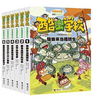 酷虫学校科普漫画系列(1-6册)