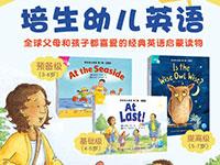 【试读】培生幼儿英语第二辑--当当网少儿英语畅销榜NO.1 (0128-0228