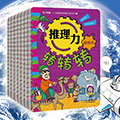 【试读】《第1智能——头脑转转转智力游戏书》(0128-0228)