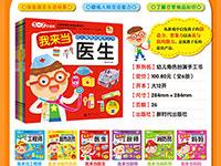 【试读】《幼儿角色扮演手工书》(全6册)(0127-0203)