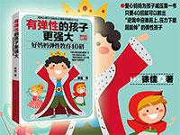 【试读】《有弹性的孩子更强大》(0129-0228)