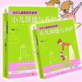 【试读】《北京儿童医院专家课:小儿日常保健与养护》(0302-0311)