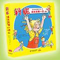 """【试读】《科妮快乐成长图画书》第一辑,孩子""""成长的第一次""""(0302-0311)"""